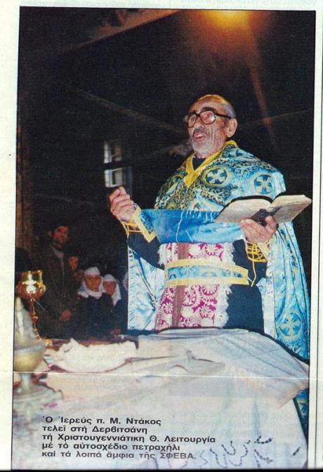 παπα-Μιχάλης Ντάκος: ο ήρωας παπάς της Δερβιτσάνης