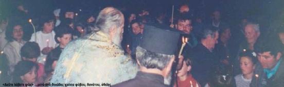 Αναμνήσεις από το άνοιγμα των εκκλησιών στη Β. Ήπειρο και η πρώτη ελεύθερη Ανάσταση το 1992