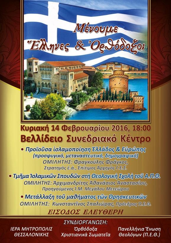 «Μένουμε Έλληνες και Ορθόδοξοι»: εκδήλωση στη Θεσσαλονίκη 14-2-2016