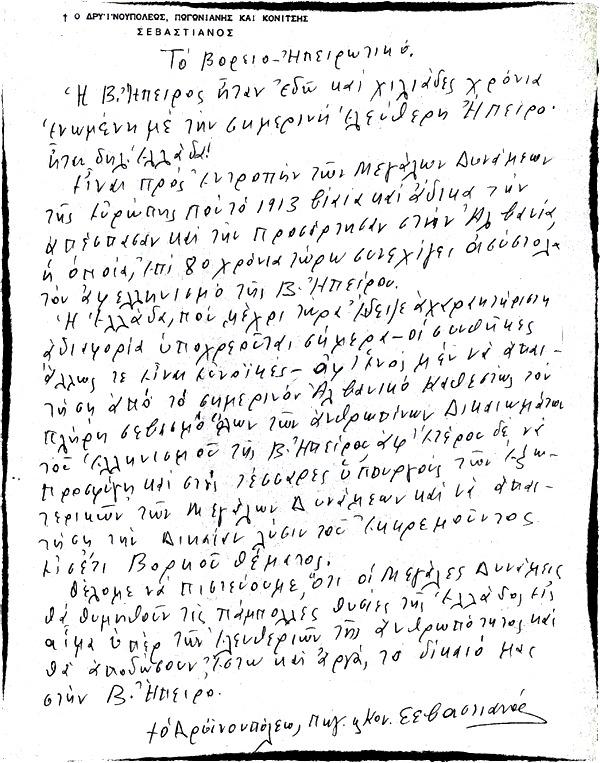 Οι τρεις απελευθερώσεις της Βορείου Ηπείρου - Ο Σεβαστιανός για τις Μεγάλες Δυνάμεις