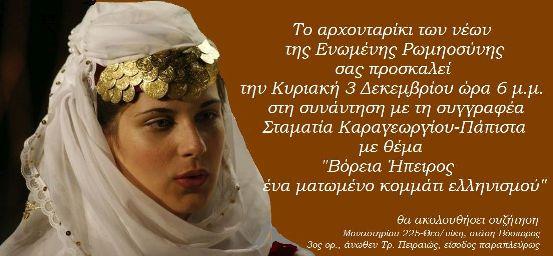 3 Δεκεμβρίου: εκδήλωση στην Θεσσαλονίκη για το Βορειοηπειρωτικό