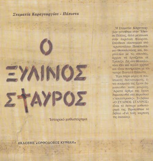 Ο ξύλινος σταυρός - η ιστορία του Βορειοηπειρωτικού μέσα από ένα ιστορικό μυθιστόρημα