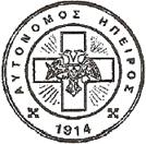 17η Μαΐου 1914: Πρωτόκολλο Κερκύρας – Αυτονομία Βορείου Ηπείρου