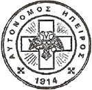 May 17, 1914: Protocol of Corfu-Autonomy to N.Epirus
