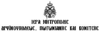 Ο Μητρ. Δρυϊνουπόλεως για την «λύση» και του «αλβανικού»