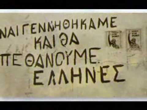 1η Απριλίου 1955: Έναρξη απελευθερωτικού αγώνα ΕΟΚΑ