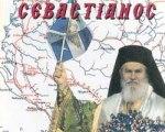 Ο Μακαριστός Σεβαστιανός στις σελίδες του βιβλίου «Ταλαιπωρημένοι μα αγέρωχοι» του Βαγγέλη Παπαχρήστου