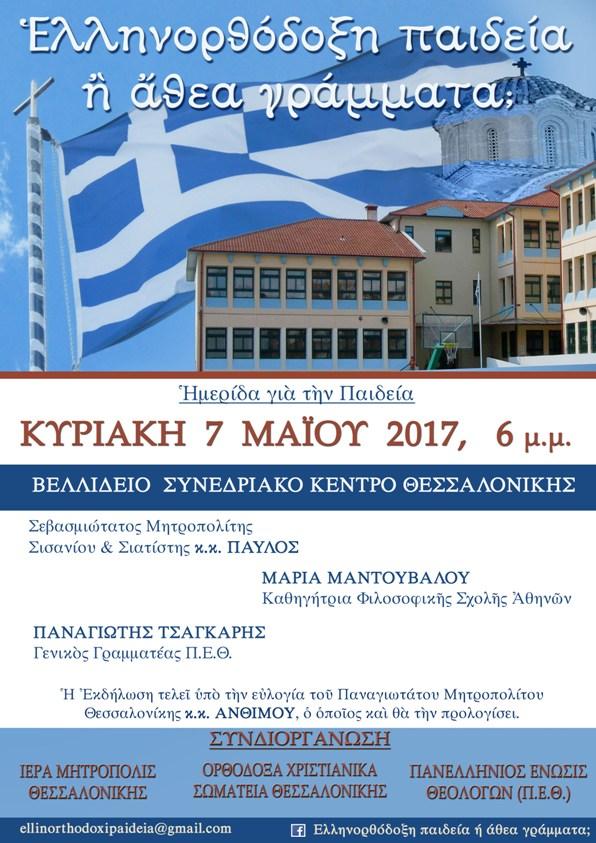 Εκδήλωση για την Ελληνορθόδοξη Παιδεία στη Θεσσαλονίκη την Κυριακή 7 Μαΐου