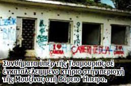 Το μίσος για την Ελλάδα, ο στόχος των εκάστοτε αλβανικών κυβερνήσεων