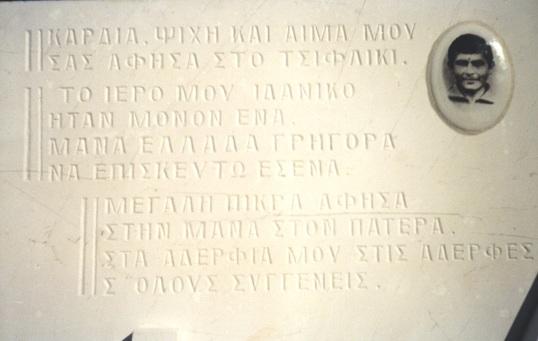 Οι ήρωες του Αλύκου