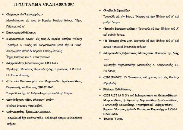 14 Δεκεμβρίου 2014: Εκδηλώσεις και μνημόσυνα για τον Σεβαστιανό σε Αθήνα και Κόνιτσα