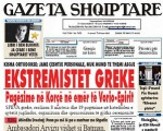 Τα εθνικιστικά  παραληρήματα των αλβανικών μέσων ενημέρωσης