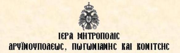 Το Βορειοηπειρωτικό στην ατζέντα του Ιερατικού Συνεδρίου της Ι.Ν. Δρυϊνουπόλεως