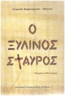 «Ο Ξύλινος Σταυρός», ένα βιβλίο στο οποίο παρελαύνει η ιστορία του Βορειοηπειρωτικού Ελληνισμού